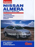 Руководство по ремонту и эксплуатации в цветных фотографиях Nissan Almera. Модели с 2013 года выпуска, оборудованные бензиновыми двигателями