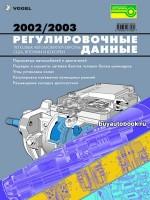 Регулировочные данные легковых автомобилей 2002-2003 года