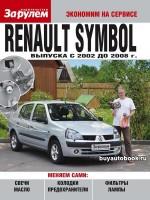 Руководство по самостоятельно замене автомобильных расходников Renault Clio Symbol / Symbol в цветных фотографиях. Модели с 2002 по 2008 год, оборудованные бензиновыми двигателями