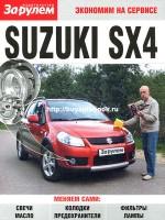 Руководство по самостоятельной замене автомобильных расходников Suzuki SX4
