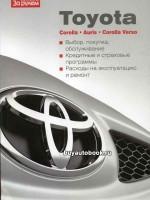 Выбор, покупка, обслуживание Toyota Auris / Corolla / Corolla Verso. Расходы на эксплуатацию и ремонт