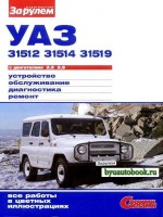 Руководство по ремонту и эксплуатации, техническое обслуживание в цветных фотографиях УАЗ 31512 / 31514 / 31519 (UAZ 31512 / 31514 / 31519). Модели с 1972 года выпуска, оборудованные бензиновыми двигателями