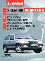 Учебник водителя (категория B) Правовые основы