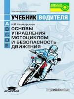 Учебник водителя (категория A) Правовые основы