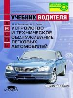 Учебник водителя (категория B).Устройство и техническое обслуживание легковых автомобилей