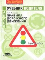 Учебник водителя (Все категории) Правила дорожного движения