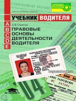 Учебник водителя (все категории) Правовые основы