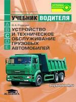 Учебник водителя (категория C) Устройство и техническое обслуживание грузовых автомобилей