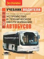 Учебник водителя автобусов Устройство и техническое обслуживание