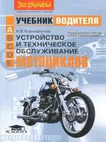 Учебник водителя мотоциклов. Устройство и техническое обслуживание