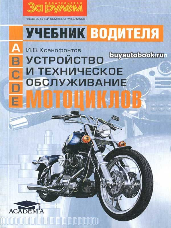 учебник по устройству автомобиля скачать