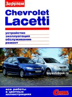 Руководство по ремонту и эксплуатации Chevrolet Lacetti. Модели с 2004 года выпуска, оборудованные бензиновыми двигателями