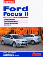 Цветное руководство по ремонту и эксплуатации Ford Focus 2. Модели, оборудованные бензиновыми двигателями