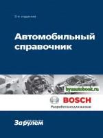 Автомобильный справочник BOSCH (3-е издание)