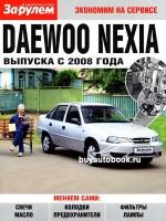 Руководство по самостоятельной замене автомобильных расходников Daewoo Nexia. Модели с 2008 года выпуска.
