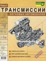 Руководство по ремонту и регулировке своими силами трансмиссии легковых автомобилей