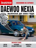 Руководство по самостоятельной замене автомобильных расходников Daewoo Nexia