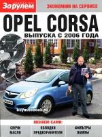 Руководство по самостоятельной замене автомобильных расходников Opel Corsa. Модели с 2006 года выпуска