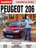 Руководство по самостоятельно замене автомобильных расходников Peugeot 206