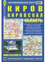 Карта автомобильных дорог. Киров. Кировская область