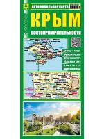 Автомобильная карта. Крым. Достопримечательности