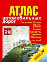 Атлас автомобильных дорог Западной Европы, России, СНГ и Балтии 2012 в твердом переплете.