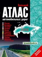 Большой атлас автомобильных дорог России и СНГ 2012 в твердом переплете.