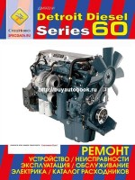 Руководство по ремонту, техническое обслуживание двигателей Detroit Diesel Series 60. Каталог деталей