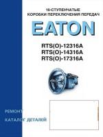 Руководство по ремонту коробок передач Eaton RTS(O) 12316A / 14316A / 17316A.