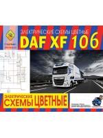 Цветные электрические схемы DAF XF 106. Модели с дизельными двигателями