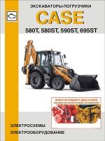 Электрооборудование и электрические схемы Case моделей 580T / 580ST / 590ST / 695ST. Модели оборудованные дизельными двигателями