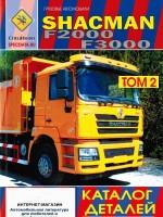 Каталог деталей и сборочных единиц грузовых автомобилей Shacman F2000 / F3000. Модели, оборудованные дизельными двигателями (Том 2)