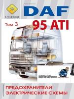 Предохранители и электрические схемы DAF 95 ATI. Модели, оборудованные дизельными двигателями. Том 3