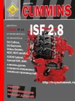 Руководство по ремонту, техническое обслуживание двигателей Cummins ISF 2.8