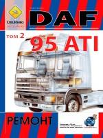 Руководство по ремонту и эксплуатации DAF 95 ATI. Модели, оборудованные дизельными двигателями. Том 2