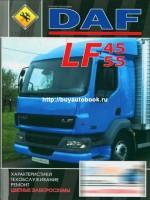 Руководство по ремонту и эксплуатации DAF LF 45 / 55. Модели, оборудованные дизельными двигателями