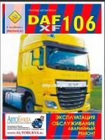 Руководство по эксплуатации и техническому обслуживанию DAF XF 106. Аварийный ремонт. Модели с дизельными двигателями