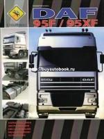 Руководство по ремонту и эксплуатации DAF 95XF / 95F. Модели, оборудованные дизельными двигателями