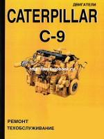 Руководство по ремонту двигателей Caterpillar C-9, техническое обслуживание, инструкция по эксплуатации