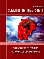 Руководство по ремонту и техническому обслуживанию двигателей CUMMINS ISM / ISMe / QSM11