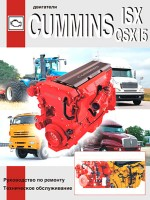 Руководство по ремонту и техническому обслуживанию двигателей CUMMINS ISX / QSX15
