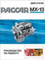 Руководство по ремонту двигателей PACCAR MX13, техническое обслуживание, инструкция по эксплуатации