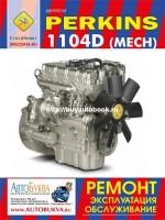 Руководство по ремонту двигателей Perkins 1104D Mech, техническое обслуживание, инструкция по эксплуатации