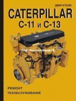 Руководство по ремонту двигателей Caterpillar C-11 / 13, техническое обслуживание, инструкция по эксплуатации
