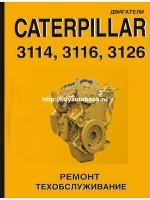 Руководство по ремонту двигателей Caterpillar 3114 / 3116 / 3126, техническое обслуживание, инструкция по эксплуатации