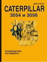 Руководство по ремонту двигателей Caterpillar 3054 / 3056, техническое обслуживание, инструкция по эксплуатации
