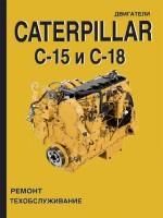 Руководство по ремонту двигателей Caterpillar C-15 / 18, техническое обслуживание, инструкция по эксплуатации