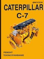 Руководство по ремонту двигателей Caterpillar C-7, техническое обслуживание, инструкция по эксплуатации