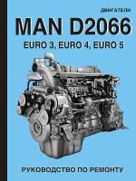 Руководство по ремонту двигателей MAN D2066 EURO 3 / EURO 4 / EURO 5, техническое обслуживание, инструкция по эксплуатации
