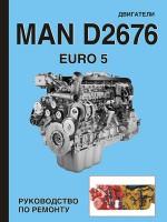 Руководство по ремонту двигателей MAN D2676 Euro 5, техническое обслуживание, инструкция по эксплуатации